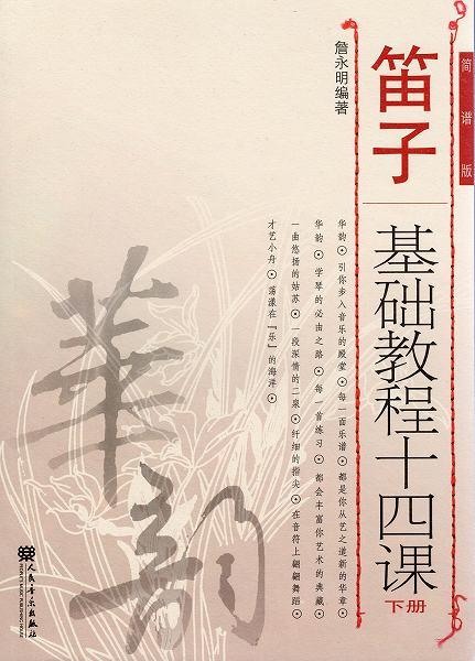 画像1: 笛子基礎教程十四課(下冊) BOOK