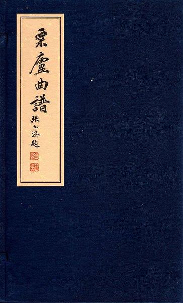 画像1: 粟廬曲譜(工尺譜 線装全四冊 付CD1枚) CD-BOOK