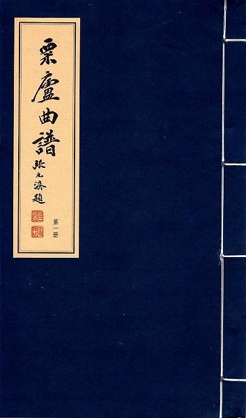 画像2: 粟廬曲譜(工尺譜 線装全四冊 付CD1枚) CD-BOOK