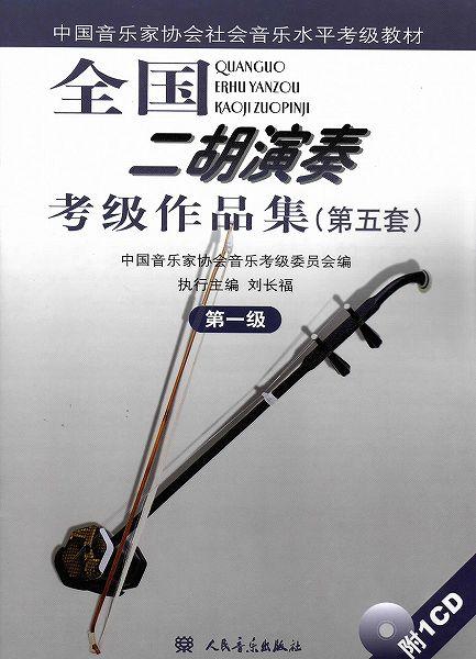 画像1: 全国二胡演奏考級作品集(第五版) 第一級(付CD1枚) CD‐BOOK