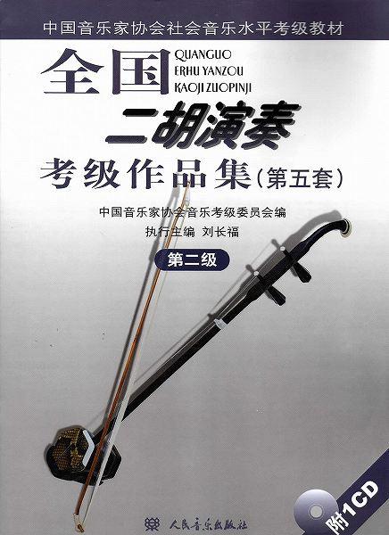 画像1: 全国二胡演奏考級作品集(第五版) 第二級(付CD1枚) CD‐BOOK