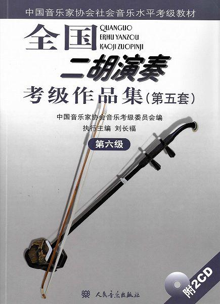 画像1: 全国二胡演奏考級作品集(第五版) 第六級(付CD2枚) CD‐BOOK