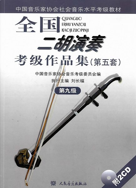 画像1: 全国二胡演奏考級作品集(第五版) 第九級(付CD2枚) CD‐BOOK