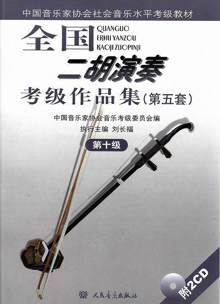 画像1: 全国二胡演奏考級作品集(第五版) 第十級(付CD2枚) CD‐BOOK