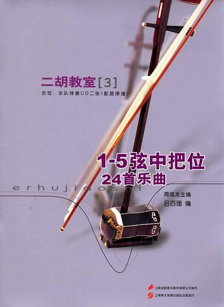 画像1: 二胡教室(3) 1-5弦中把位 24首楽曲 (示範、楽隊伴奏CD二枚組) CD-BOOK