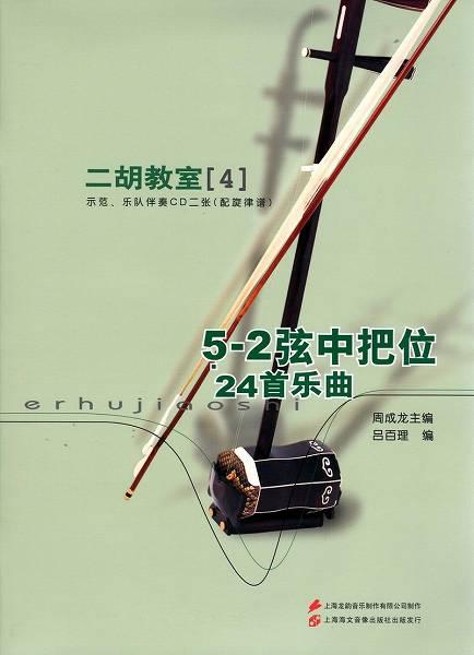 画像1: 二胡教室(4) 5-2弦中把位 24首楽曲 (示範、楽隊伴奏CD二枚組) CD-BOOK