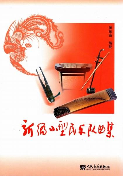 画像1: 新編小型民楽隊曲集 BOOK