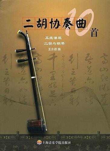 画像1: 二胡協奏曲10首(五線譜版二胡与鋼琴/五線譜版二胡独奏譜 全2冊) BOOK
