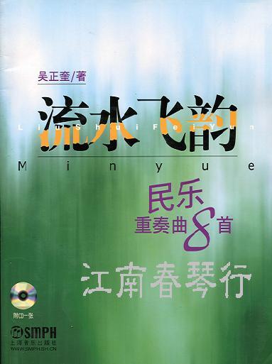 画像1: 流水飛韵 民楽重奏曲8首 (附CD) BOOK