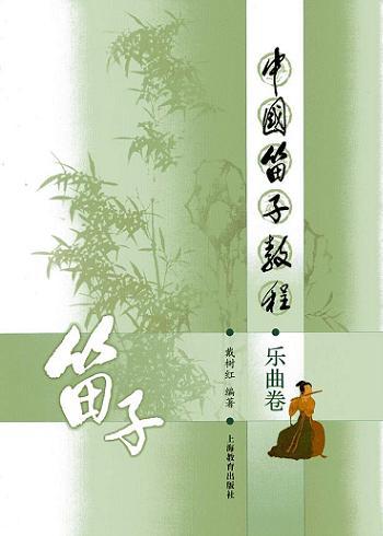 画像1: 中国笛子教程 理論巻・楽曲巻(全2冊) BOOK