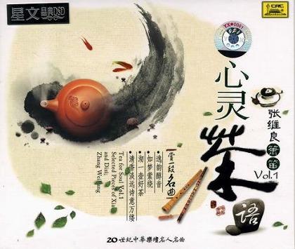 画像1: 心霊茶語 Vol.1:張維良 簫 笛 CD