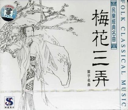 画像1: 梅花三弄 笛子名曲 [民楽経典名曲vol.9] CD
