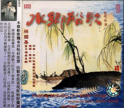 画像1: 水郷船歌 CD