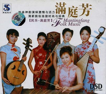 画像1: 満庭芳【民楽-満庭芳】CD