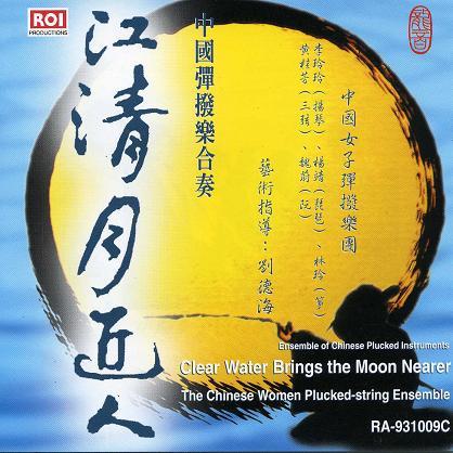 画像1: 江清月近人 中国弾撥楽合奏 CD