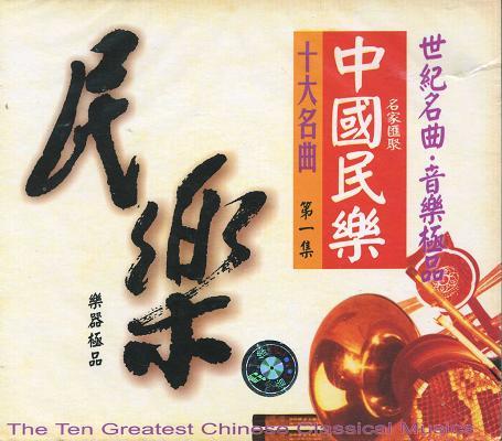 画像1: 中国民楽十大名曲 第一集 CD