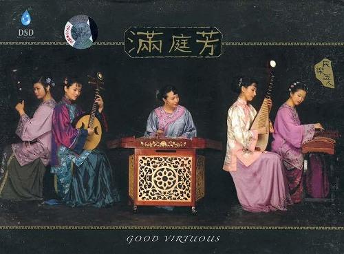 画像1: 満庭芳 GOOD VIRTUOUS CD
