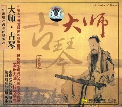 画像1: 大師・古琴 [中国唱片民楽珍版系列] CD