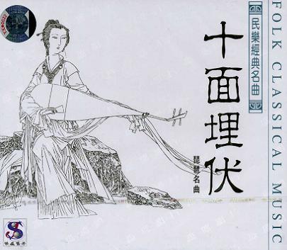 画像1: 十面埋伏 琵琶名曲  [民楽経典名曲vol.7]  CD