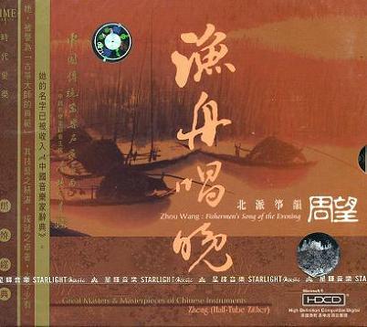 画像1: 北派筝韻 周望 漁舟唱晩 CD