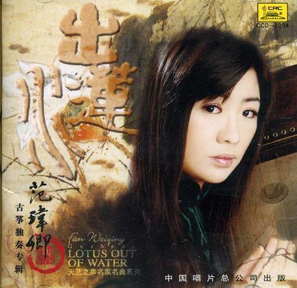 画像1: 出水蓮 范瑋郷古筝独奏専輯 CD