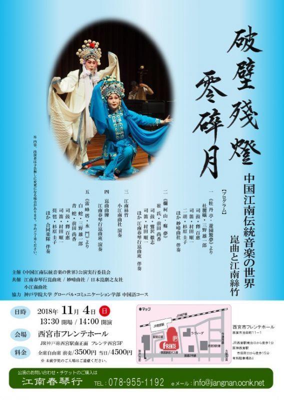 画像1: 破壁殘燈零碎月 中国江南伝統音楽の世界 -崑曲と江南絲竹-