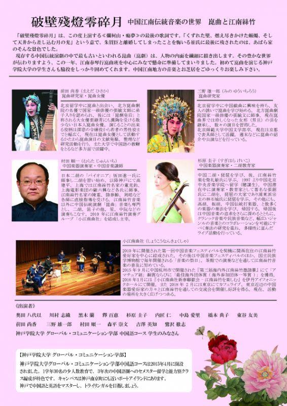 画像2: 破壁殘燈零碎月 中国江南伝統音楽の世界 -崑曲と江南絲竹-