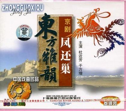 画像1: 鳳還巣 (VCD3枚組)