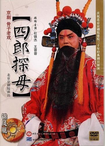 画像1: 京劇 骨子老戯 四郎探母(DVD PAL 2枚組)
