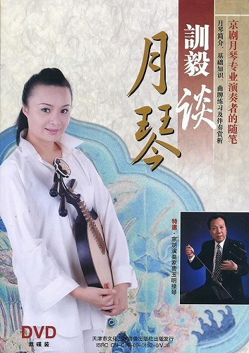 画像1: 訓毅 月琴 京劇月琴専業演奏者的随筆 (DVD PAL 2枚組)