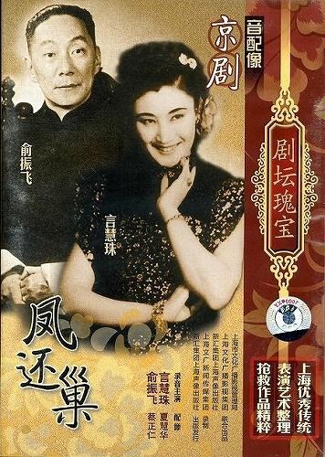 画像1: 京劇 鳳還巣 (音配像版) (DVD PAL)