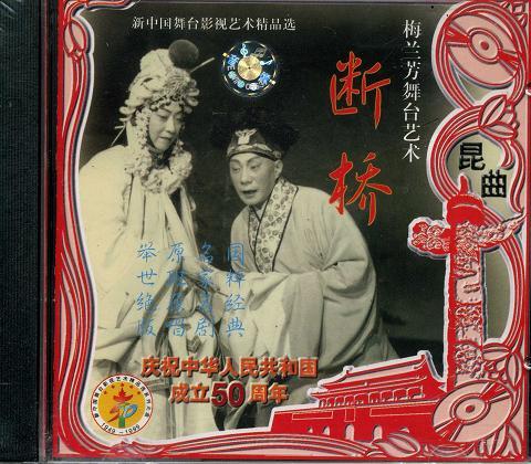 画像1: 昆曲 断橋 梅蘭芳舞台芸術 VCD