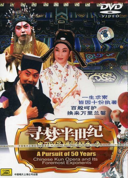 画像1: 尋夢半世紀 中国昆劇伝承録 (DVD PAL)