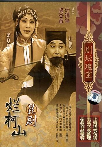 画像1: 昆劇 爛柯山 (DVD PAL)