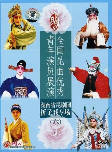 画像1: 湖南省昆劇団 折子戯専場 全国昆曲優秀青年演員展演(六)(DVD  NTSC 1枚)