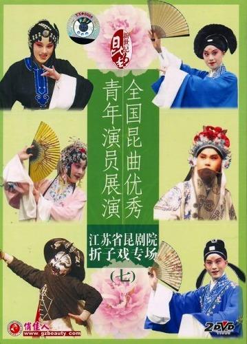 画像1: 江蘇省昆劇院 折子戯専場 全国昆曲優秀青年演員展演(七)(DVD NTSC 2枚組)