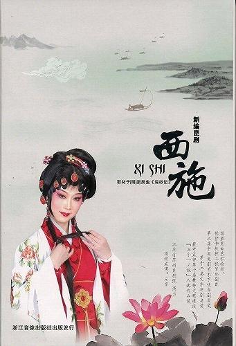 画像1: 新編昆劇 西施 (DVD PAL 2枚組)