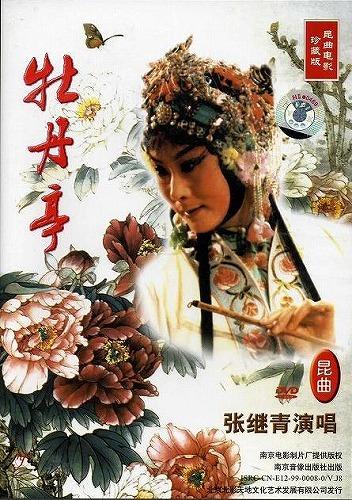 画像1: 昆曲 牡丹亭〔主演 張継青〕電影版(DVD PAL)