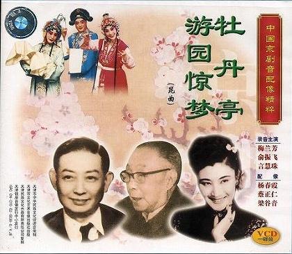 画像1: 牡丹亭 遊園驚夢 VCD
