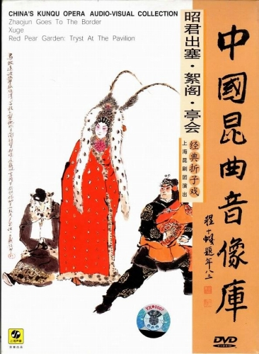 画像1: 昆劇 経典折子戯《昭君出塞》《絮閣》《亭会》 (DVD・PAL)
