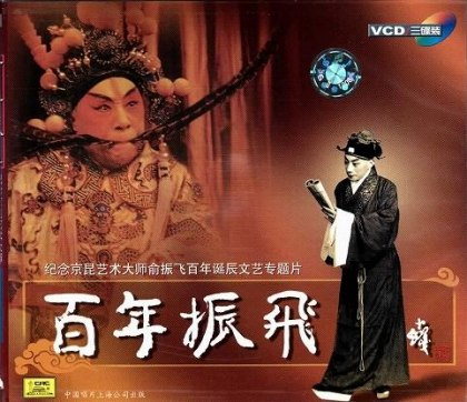 画像1: 百年振飛 紀念京昆芸術大師兪振飛百年誕辰文芸専題片 (VCD3枚組)