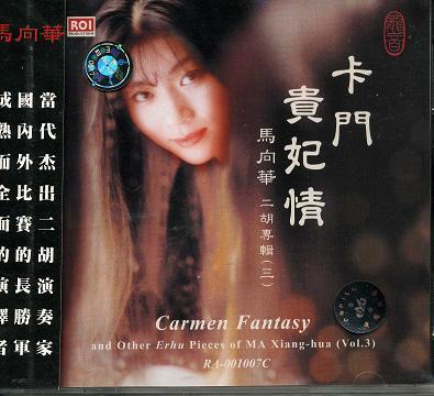 画像1: 馬向華二胡独奏専輯(三)卡門 貴妃情 CD