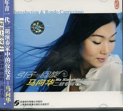 画像1: 馬向華二胡独奏専輯(五)引子与回旋 CD