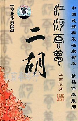 画像1: 二胡 江河雲夢(8cmCD2枚組 二胡独奏、伴奏)CD