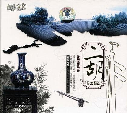 画像1: 二胡 名曲精選 (CD2枚組)