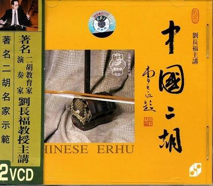 画像1: 中国二胡 (VCD2枚組)