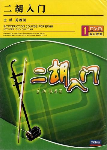 画像1: 二胡入門 (DVD・PAL)