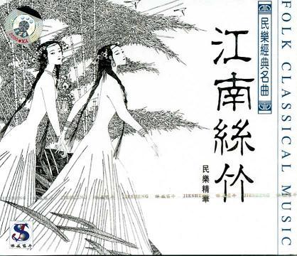 画像1: 江南絲竹 民楽精華 [民楽経典名曲 vol.1] CD