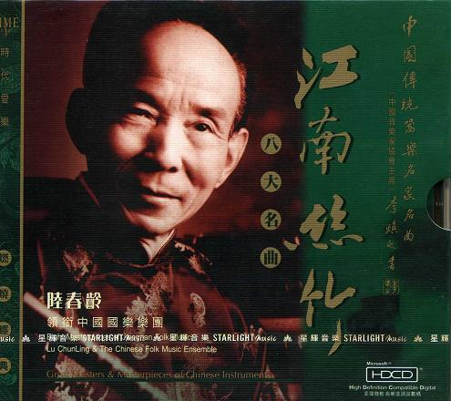 画像1: 江南絲竹 八大名曲 〔時代愛楽〕 CD