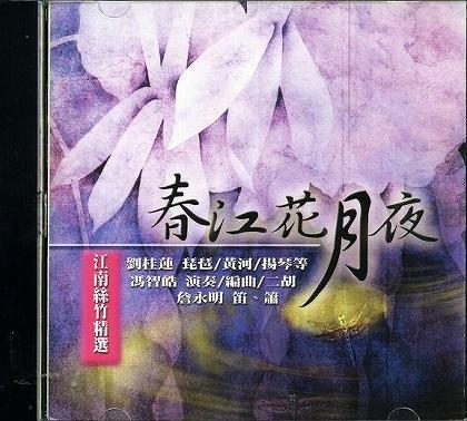 画像1: 春江春月夜 -新江南絲竹 江南絲竹精選- CD